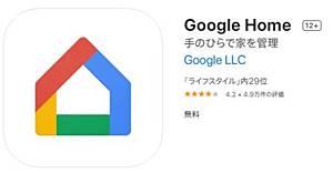 マホアプリのGoogle Home