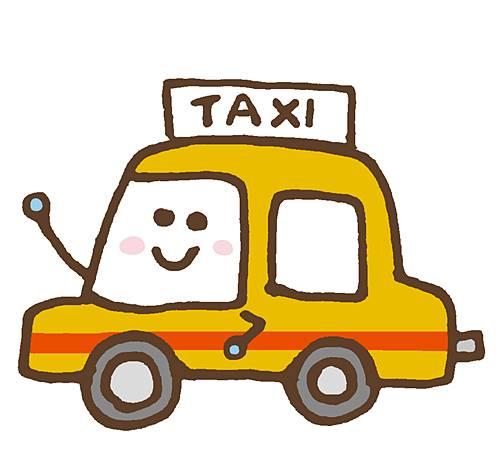 タクシーを呼びました