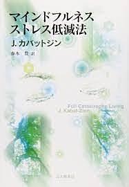 マインドフルネスストレス低減法:J.カバットジン 春木豊訳